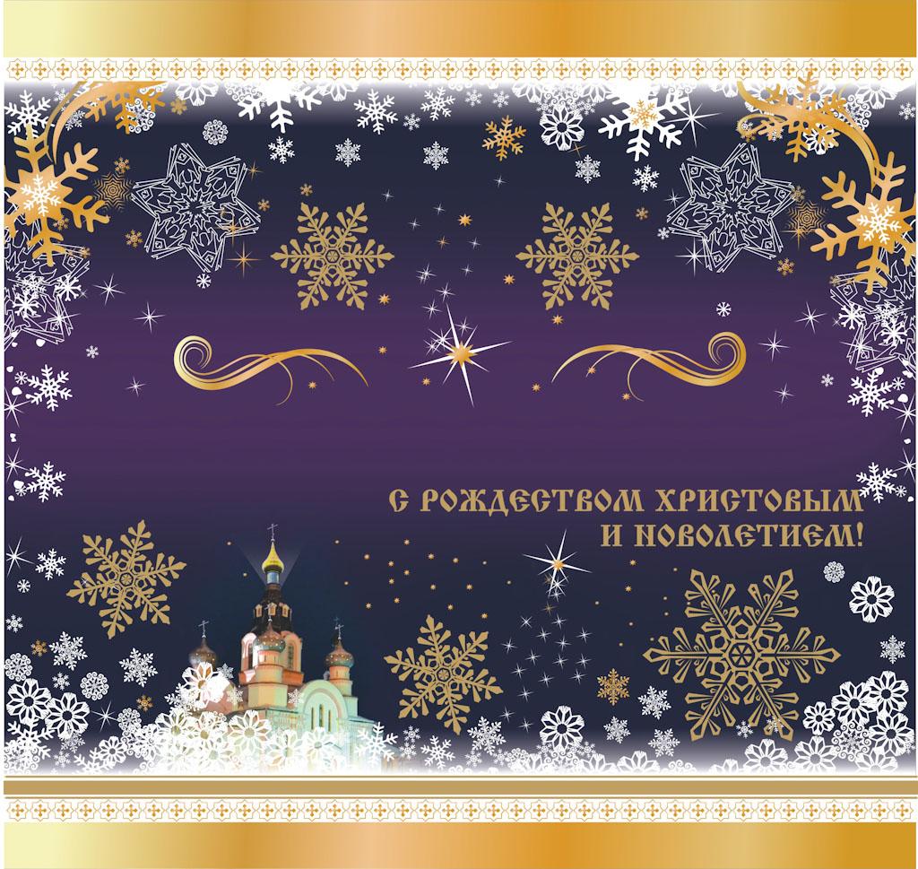 Официальные поздравление с рождеством христовым